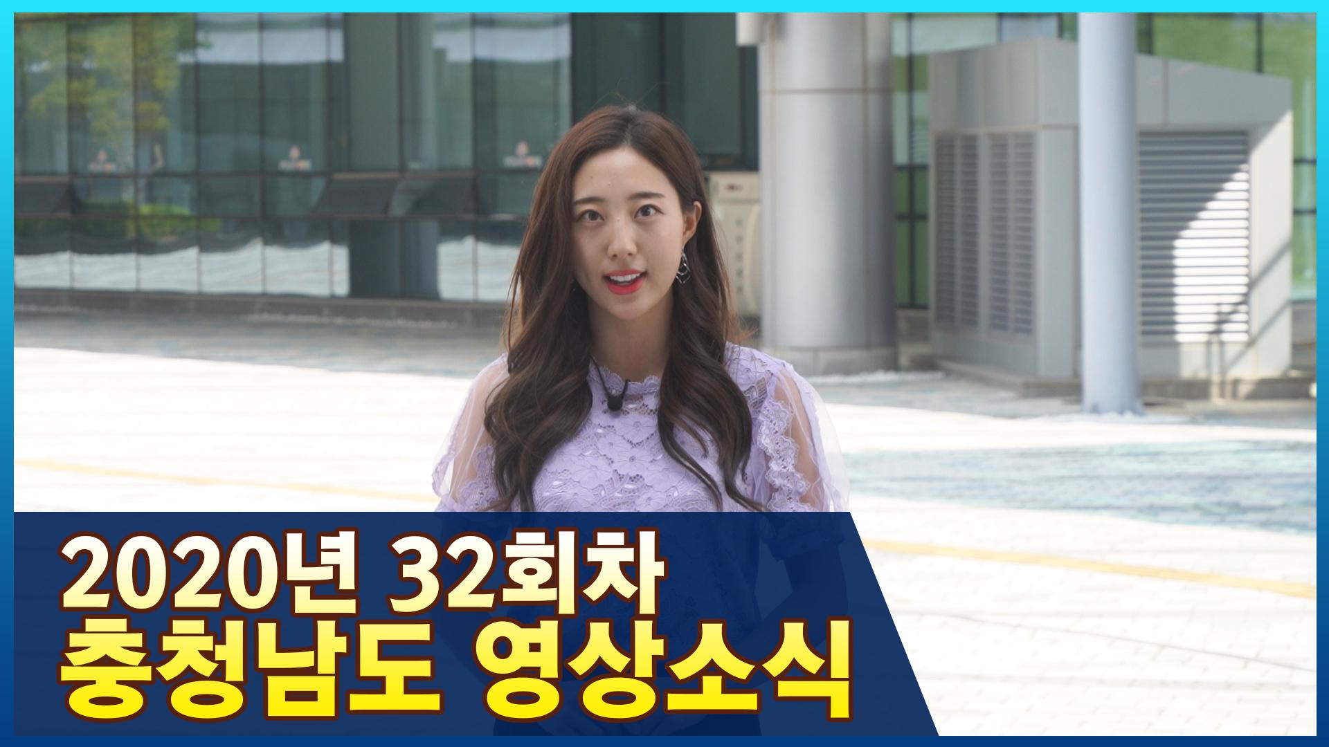 [종합]2020년 32회 충청남도영상소식