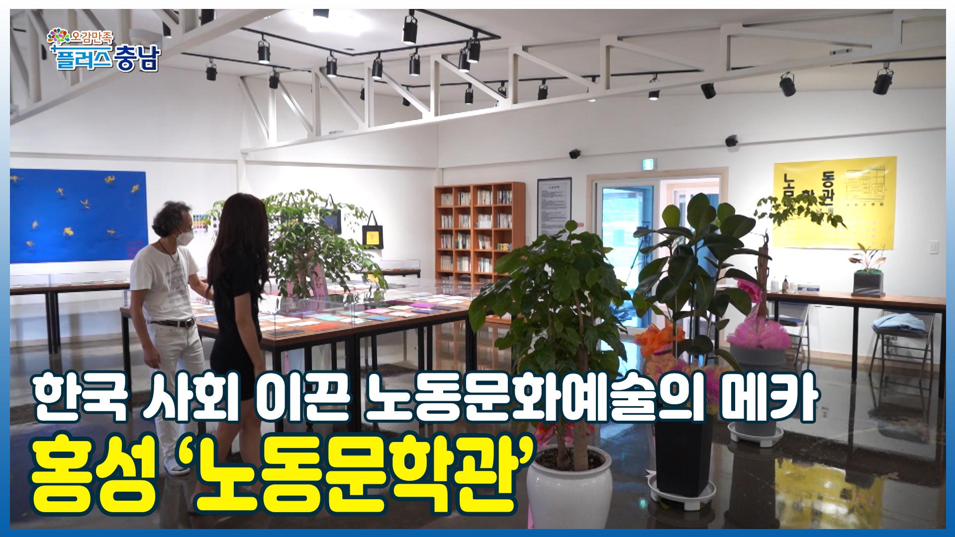 [오감만족]한국 사회 이끈 노동문화예술의 메카, 홍성 '노동문학관'