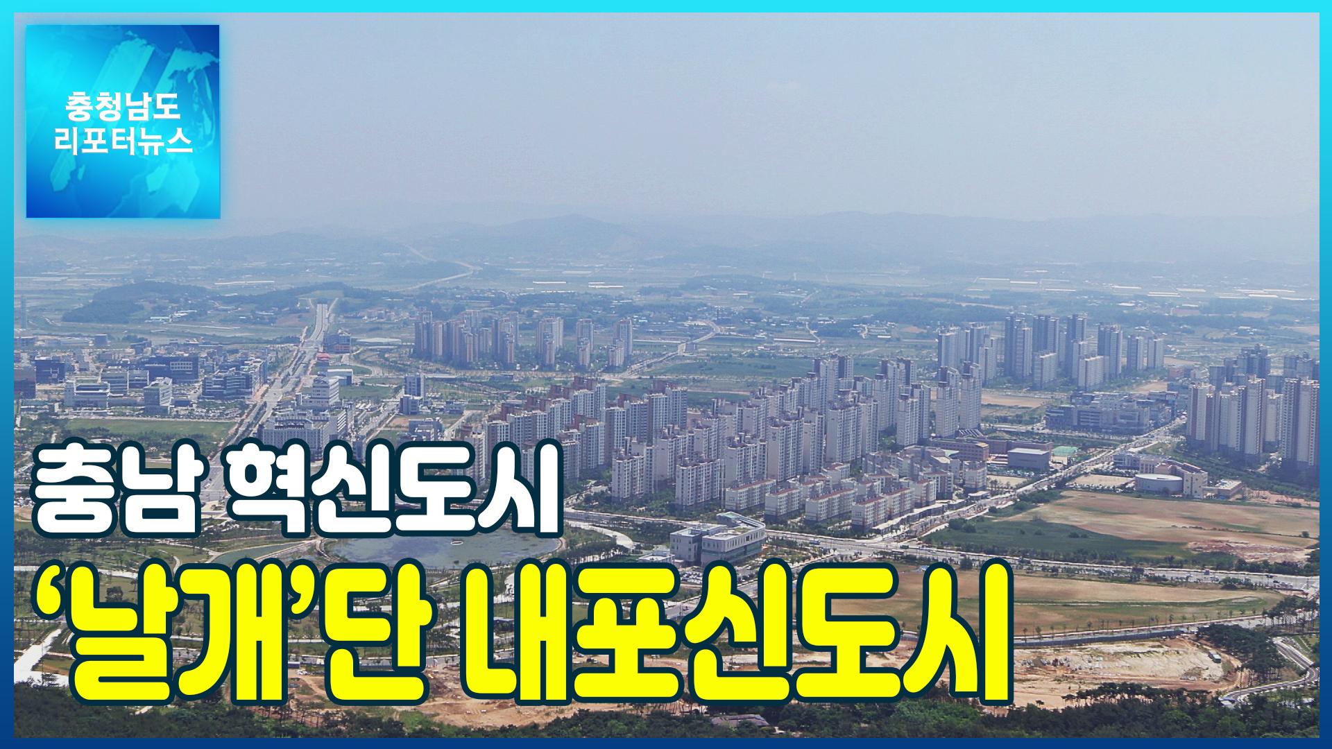 [NEWS]충남 혁신도시 '날개'단 내포신도시