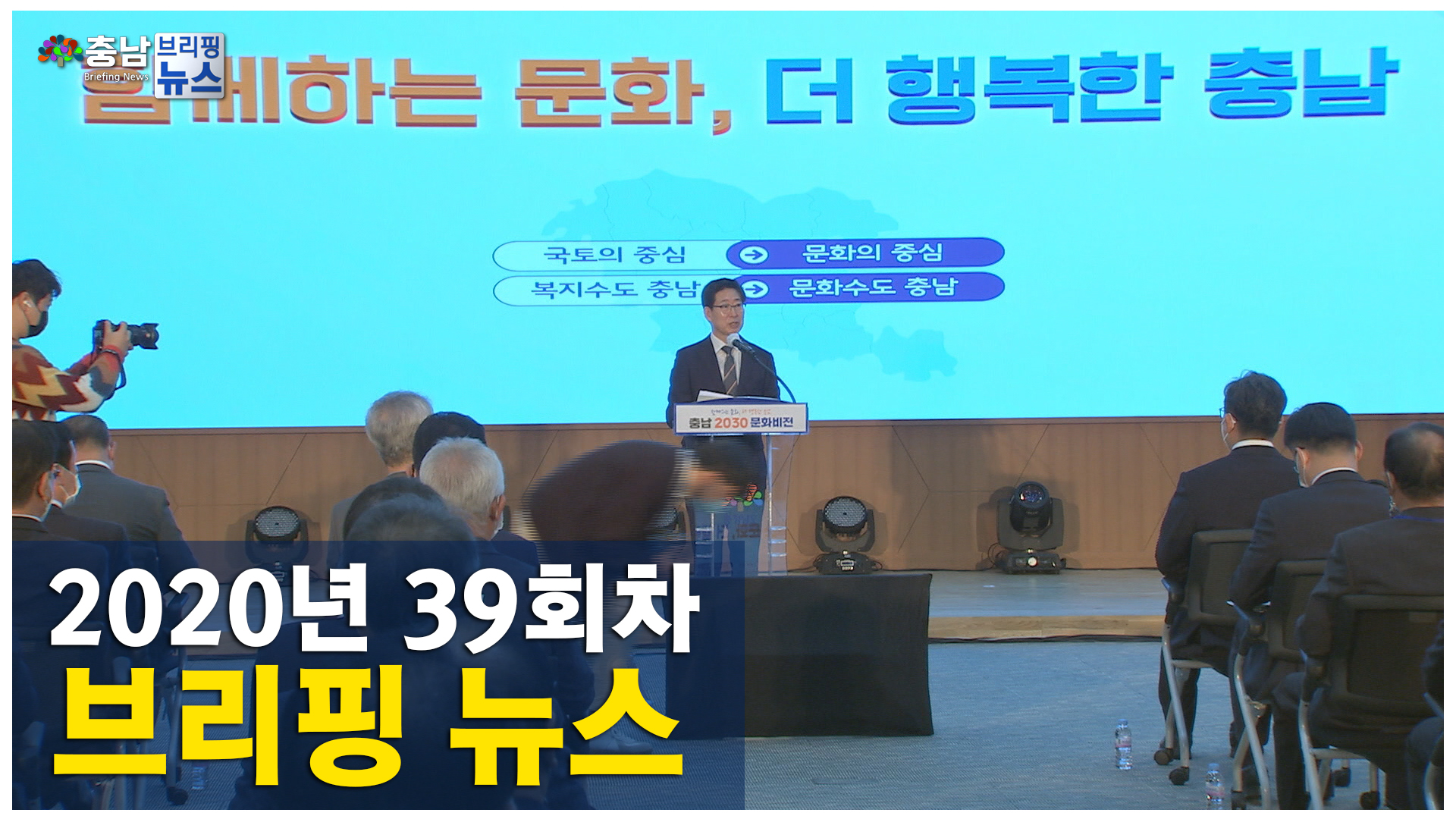 [NEWS]2020년 39회차 브리핑뉴스