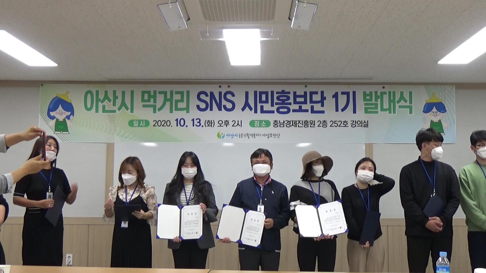제1기 아산시 먹거리SNS 시민홍보단 발대식