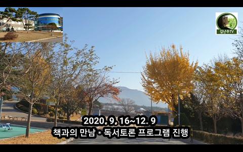 연암골 고북중학교 책벌레들의 낭독 콘서트