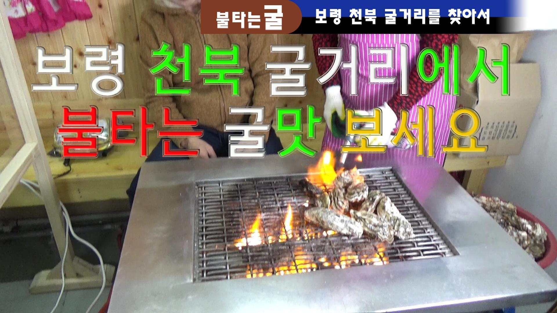 배우 박영록씨와 함께한 굴구이 먹방