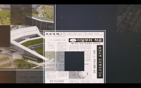 [49회차] 충남도정신문 30주년