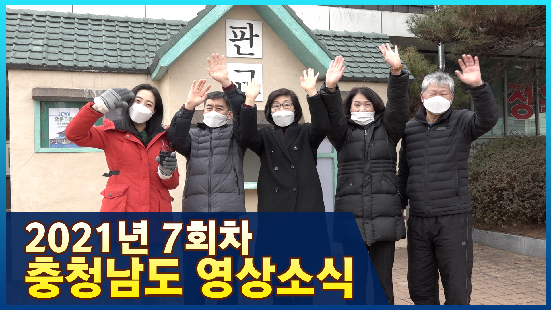 [종합]2021년 7회 충청남도영상소식