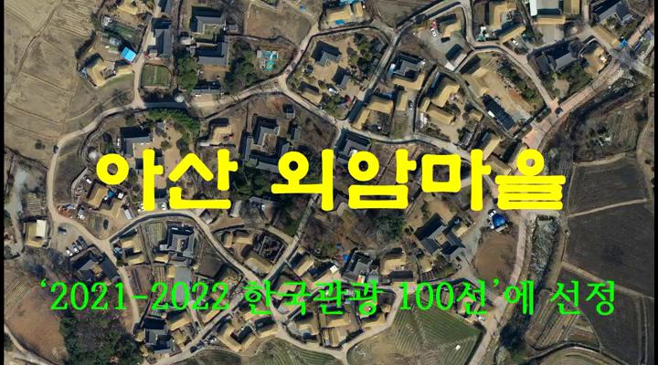 '2021-2022 한국관광 100선'에 선정된 '아산 외암민속마을'