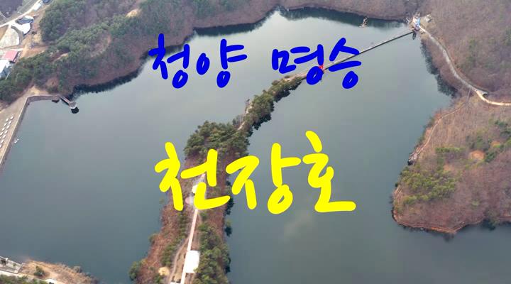 청양 명승, 천장호(天庄湖)