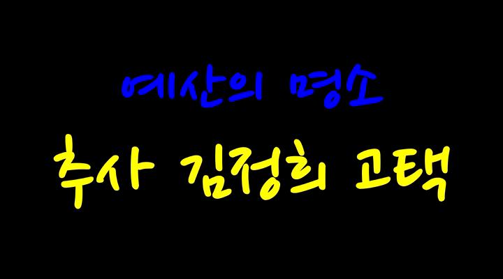 예산의 명소, 추사 김정희 고택