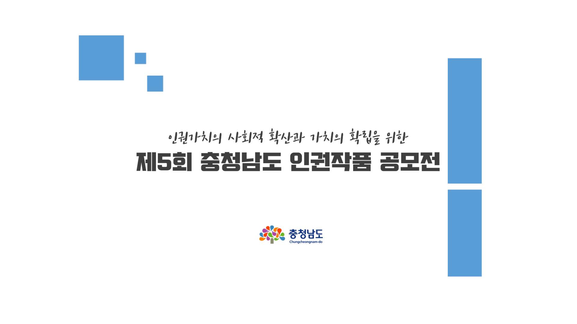 [2020 충청남도 인권작품 공모전] 수상작 소개영상