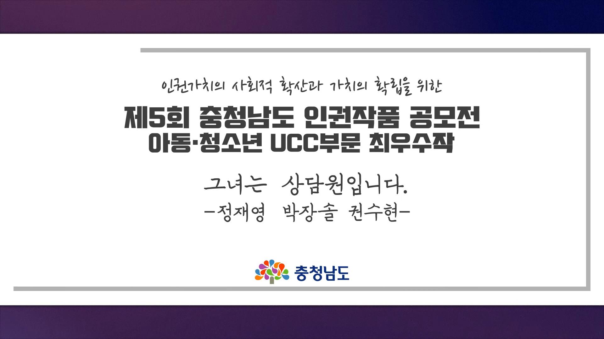 [2020 충청남도 인권작품 공모전] UCC부문 수상작(총6 作)