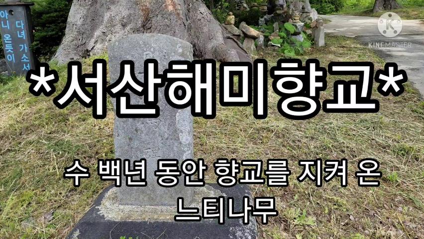 녹색 궁전 안의 서산해미향교