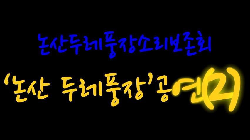 논산 두레풍장 소리보존회의 '논산 두레풍장' 공연 실황(2)