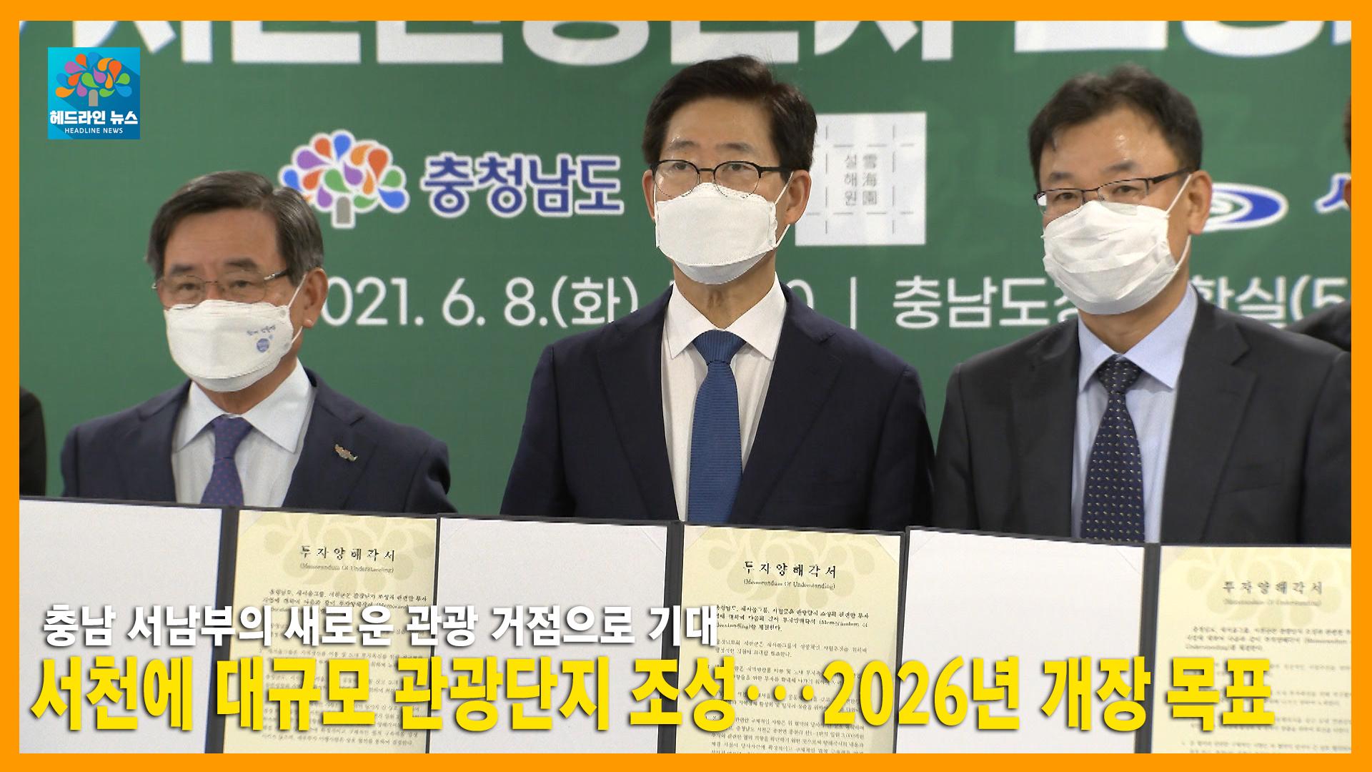[NEWS]2021년 23회차 헤드라인뉴스