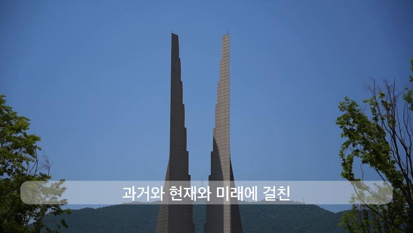 영상으로 보는 천안 독립기념관