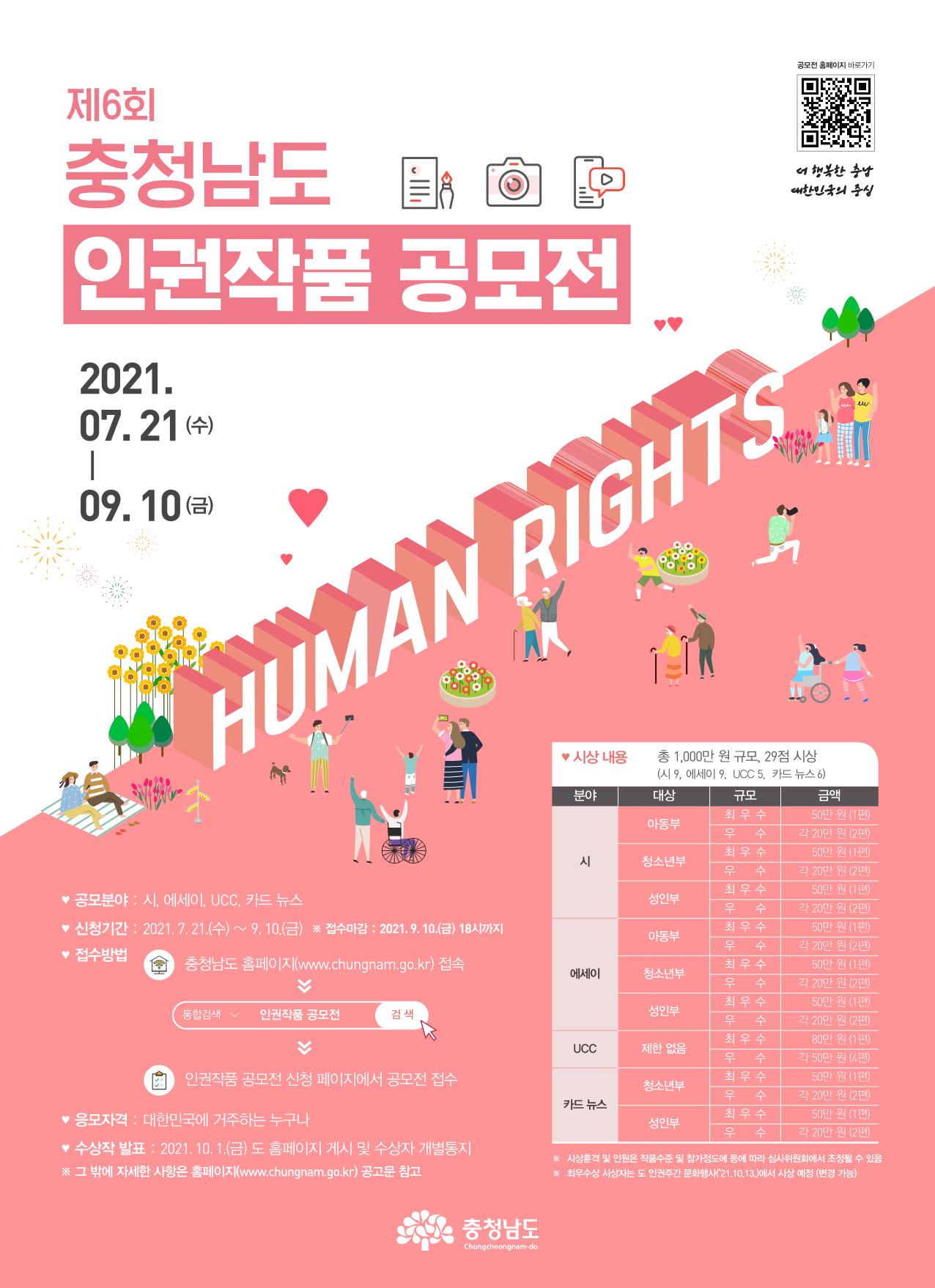 2021 인권작품 공모전 홍보 동영상