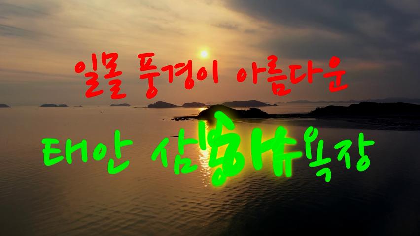 일몰 풍경이 아름다운 태안 삼봉해수욕장