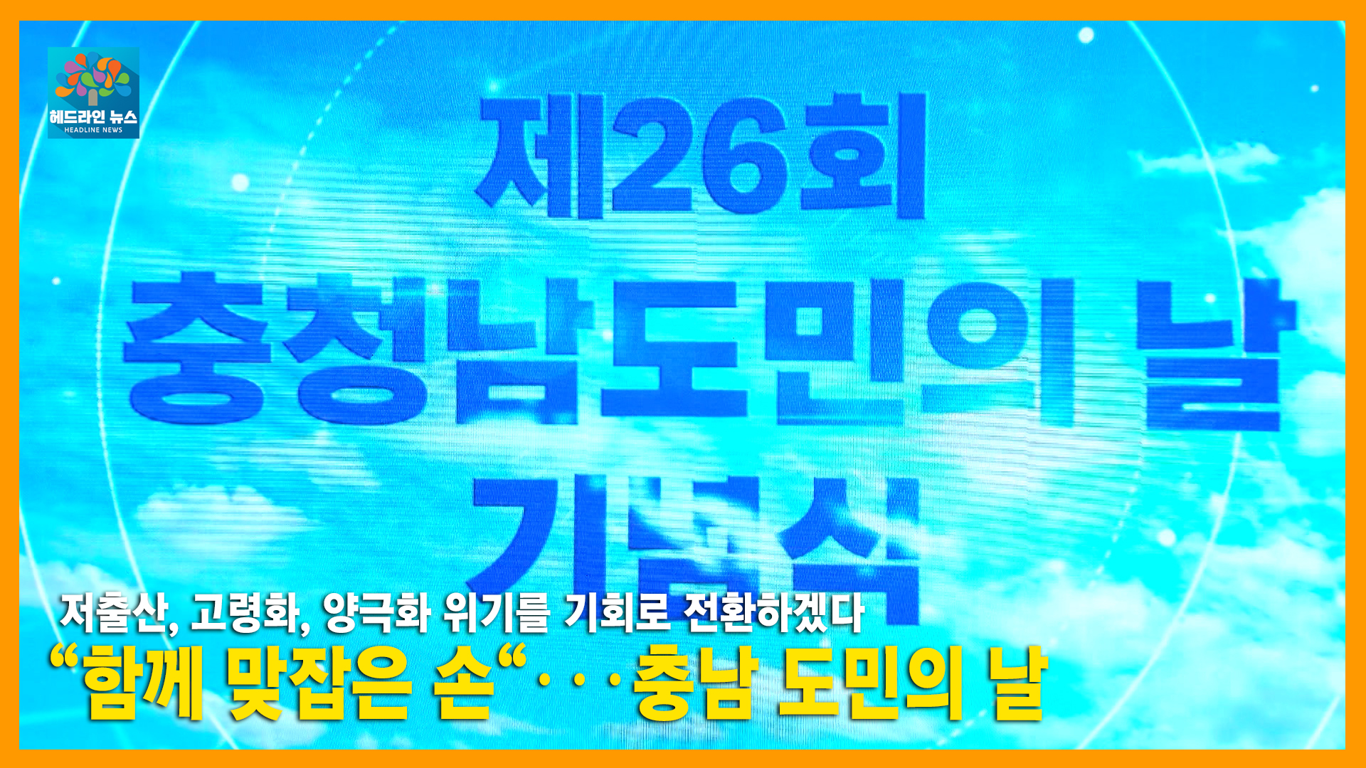 [NEWS]2021년 40회차 헤드라인뉴스